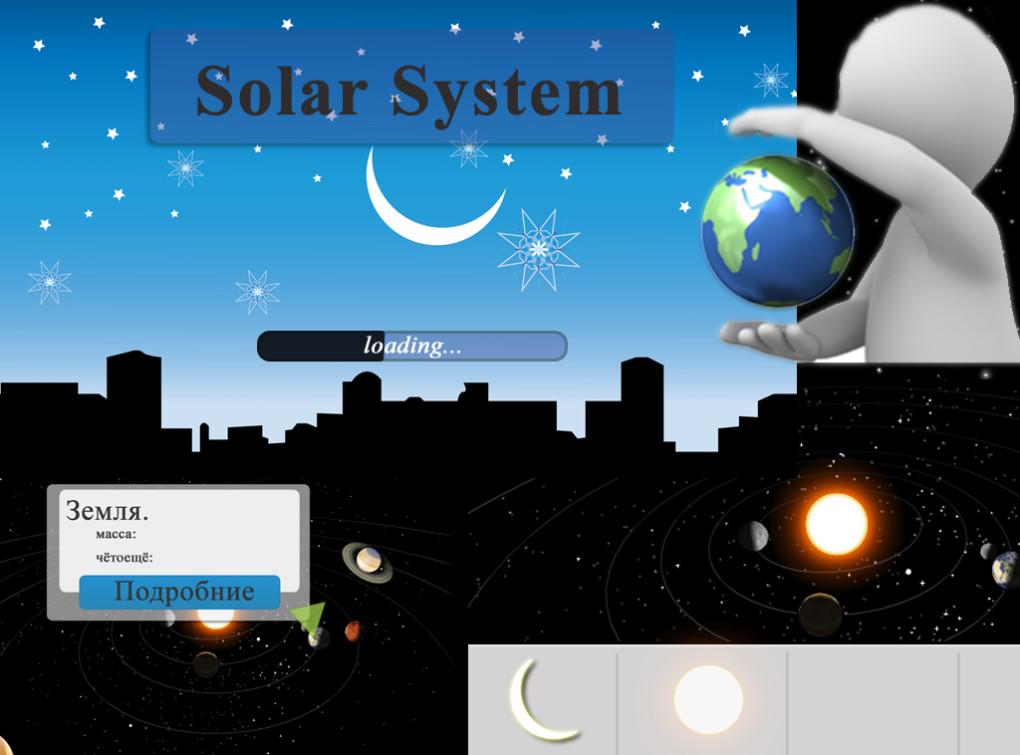Android DevCamp приложение SolarSystem