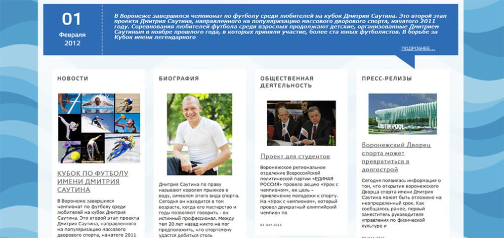 Сайт Дмитрия Саутина