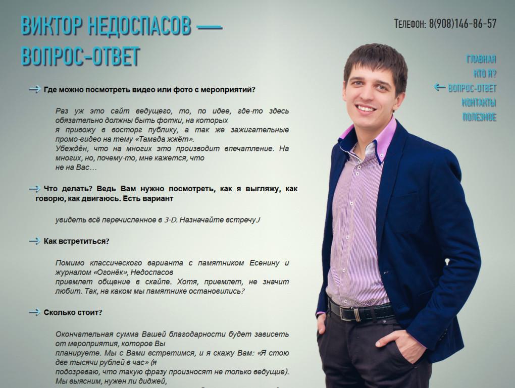Виктор Недоспасов